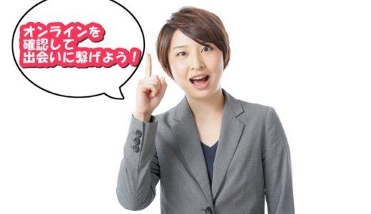 【ゼクシィ縁結び】オンライン時間の確認で出会いの確率アップ!