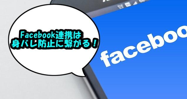 ペアーズ Facebook連携